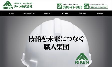 リケン株式会社